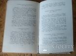 Пісні та романси українських радянських поетів 1917-1957, 1960 р., фото №6