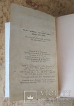 Пісні та романси українських радянських поетів 1917-1957, 1960 р., фото №7