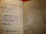 Царский паспорт, фото №5