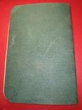 Царский паспорт, фото №8