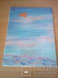 """С.Маршак, """"Ледяной остров"""", изд, ДЛ 1980г, фото №4"""