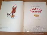 """С.Маршак, """"Ледяной остров"""", изд, ДЛ 1980г, фото №6"""