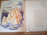 """С.Маршак, """"Ледяной остров"""", изд, ДЛ 1980г, фото №7"""