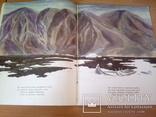 """С.Маршак, """"Ледяной остров"""", изд, ДЛ 1980г, фото №11"""
