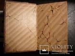 """Книга """"Un Philosophe sous les toits"""" автор Emile Souvestre Париж 1886 год, фото №5"""