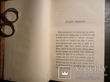 """Книга """"Un Philosophe sous les toits"""" автор Emile Souvestre Париж 1886 год, фото №7"""