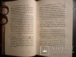 """Книга """"Un Philosophe sous les toits"""" автор Emile Souvestre Париж 1886 год, фото №10"""