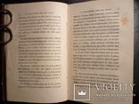 """Книга """"Un Philosophe sous les toits"""" автор Emile Souvestre Париж 1886 год, фото №11"""
