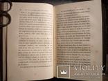"""Книга """"Un Philosophe sous les toits"""" автор Emile Souvestre Париж 1886 год, фото №12"""