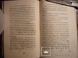 """Книга """"Un Philosophe sous les toits"""" автор Emile Souvestre Париж 1886 год, фото №13"""