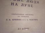 "Г. Уэллс ""Первые люди на Луне"" , сокращ. со словарем , на англ языке, изд. М. 1947г, фото №4"