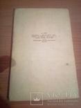 "Г. Уэллс ""Первые люди на Луне"" , сокращ. со словарем , на англ языке, изд. М. 1947г, фото №6"