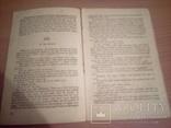 "Г. Уэллс ""Первые люди на Луне"" , сокращ. со словарем , на англ языке, изд. М. 1947г, фото №10"