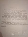 "Г. Уэллс ""Первые люди на Луне"" , сокращ. со словарем , на англ языке, изд. М. 1947г, фото №13"