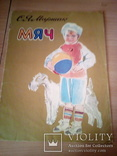 С.Маршак , Мяч, изд, Веселка Киев 1987г, фото №2