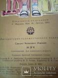 С.Маршак , Мяч, изд, Веселка Киев 1987г, фото №5