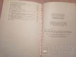 """Бутенко, Ковтуненко, Ховикова """"Технология пригот-я конд. изд-й"""", изд, Вища школа 1980, фото №8"""