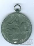 Медаль «За освобождение Южной Венгрии», фото №2