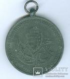 Медаль «За освобождение Южной Венгрии», фото №3