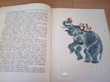 """Б. Житков """"Про слона"""", худ. Тырса,  изд, Художник РСФСР 1978г, фото №7"""
