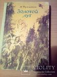 "М. Пришвин ""Золотой луг"", изд, Карелия 1981, фото №2"