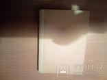 "М. Пришвин ""Золотой луг"", изд, Карелия 1981, фото №8"