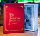 Реймска евангелія в 2 кнігах- факсимильное издание, фото №2