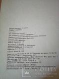 """С.Смирнов Подвиг майора """"Веселка 1980""""г, фото №13"""