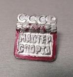 Копия Мастер Спорта, фото №2