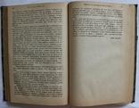 """""""Русская мысль"""", 1891, № 8. Успенський, Міцкевіч, Толстой, фото №8"""