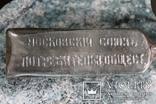 Дореволюционный флакон уксус Московский союз потребительных обществ, фото №5