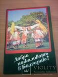"""Добро пожаловать в Болгарию"""", изд, ВТО Балкантурист 1981г, фото №2"""