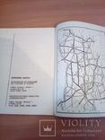 """Добро пожаловать в Болгарию"""", изд, ВТО Балкантурист 1981г, фото №5"""