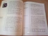 """Добро пожаловать в Болгарию"""", изд, ВТО Балкантурист 1981г, фото №12"""