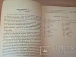 Улицы Одессы, А. Белоус, И. Коляда, изд. Маяк, 1987г, фото №7