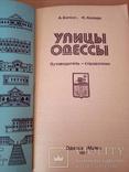 Улицы Одессы, А. Белоус, И. Коляда, изд. Маяк, 1987г, фото №8