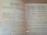 Улицы Одессы, А. Белоус, И. Коляда, изд. Маяк, 1987г, фото №9