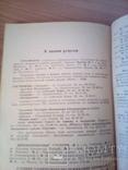 Улицы Одессы, А. Белоус, И. Коляда, изд. Маяк, 1987г, фото №12