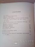 Улицы Одессы, А. Белоус, И. Коляда, изд. Маяк, 1987г, фото №13