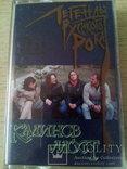Легенды Русского Року. 5 аудиокассет, фото №5