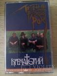 Легенды Русского Року. 5 аудиокассет, фото №9