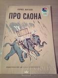 Б.Житков, Про слона, рис.Тырсы, изд. ДЛ 1974, фото №2