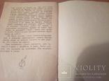 Б.Житков, Про слона, рис.Тырсы, изд. ДЛ 1974, фото №3