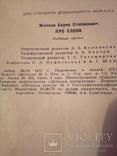 Б.Житков, Про слона, рис.Тырсы, изд. ДЛ 1974, фото №5