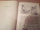 Б.Житков, Про слона, рис.Тырсы, изд. ДЛ 1974, фото №7