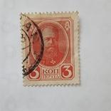 3 коп 1913 год Романовых, фото №2
