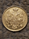 3 рубля 20 злотых 1834г., фото №5