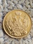 3 рубля 20 злотых 1834г., фото №6