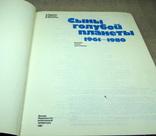Книга сыны голубой планеты, фото №6