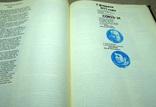 Книга сыны голубой планеты, фото №9
